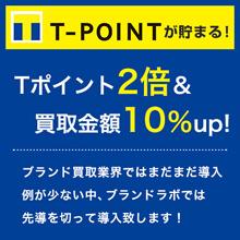 T-POINTが貯まる Tポイント2倍&買取金額10%up!