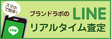 ブランドラボのLINEリアルタイム査定