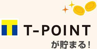 T-POINTが貯まる!