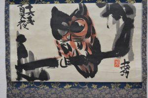 棟方志功 ふくろう 婦玖露宇(みみずく)版画 掛け軸 古美術 骨董品 高価買取大阪神戸