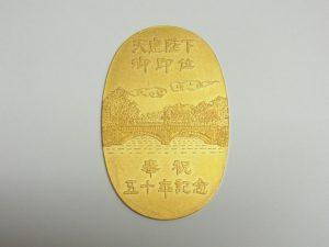 金 買取 神戸 大阪 K24 天皇陛下御即位五十年記念 純金小判 無料査定