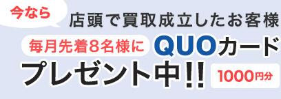 今なら店頭で買取成立したお客様毎月先着8名様にQUOカードプレゼント中!!1000円分