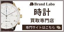 時計買取専門店