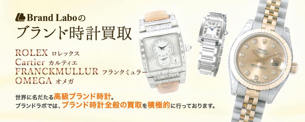 Brand Laboのブランド時計買取