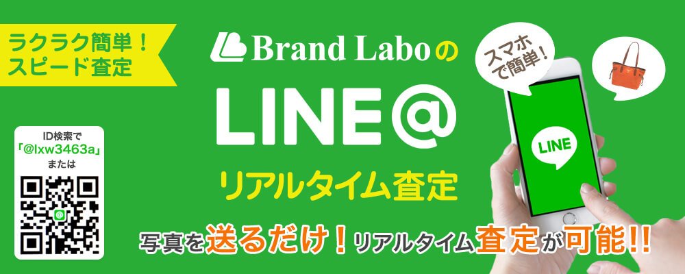 Brand LaboのLINEリアルタイム査定