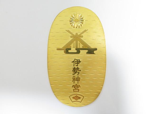伊勢神宮 第六拾回御遷宮記念 K24純金小判 90g 高価買取