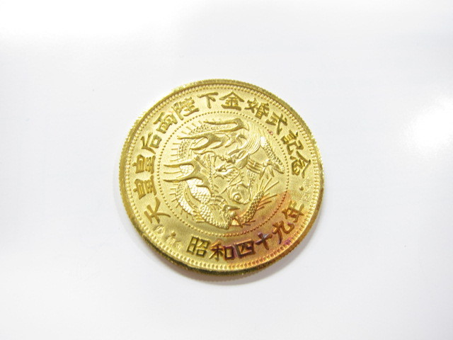 昭和49年天皇皇后両陛下金婚式記念純金金貨K24/20g買取いたしました。