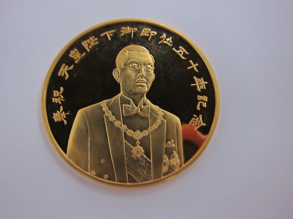 純金 k24 天皇陛下御即位50年記念メダル 大 買取